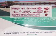 हमीरपुर PG कॉलेज के प्रोस्पेक्टस खरीद कर निजी संस्थानों के स्टिकर लगाकर बेचे जा रहे नए छात्रों को