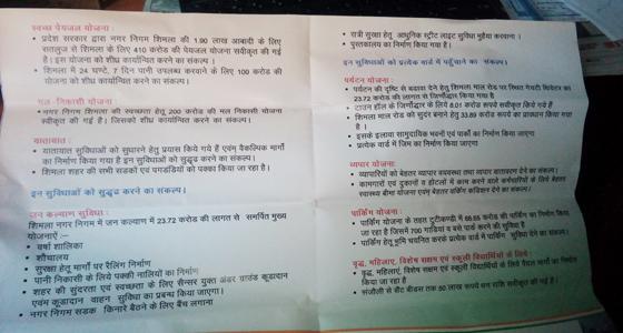 शिमला MC चुनाव: छठी बार CM बने वीरभद्र व कांग्रेस अध्यक्ष सुक्खू का कांड,प्रचार खत्म होने के दिन विजन डाक्यूमेंट जारी