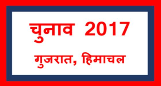 हिमाचल और गुजरात में भाजपा ने कांग्रेस को पीछे छोड़ा