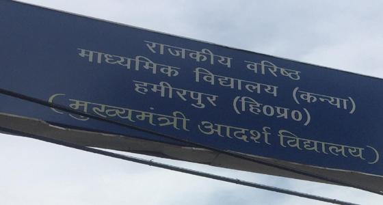 BJP MLA नरेंद्र ठाकुर की करीबी प्रिंसिपल को ट्रिब्यूनल का फरमान