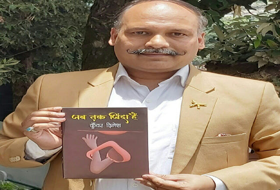 डॉ. कुँवर दिनेश सिंह का कहानी संग्रह 'जब तक जिंदा है' प्रकाशित